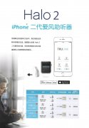 2016年斯达克助听器iphone 二代爱风【Halo2】系列助听器价格