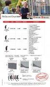 瑞声达助听器恩雅4(ReSound Enya)系列助听器价格表